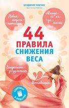 Миркин В. - 44 правила снижения веса: экспресс-курс' обложка книги
