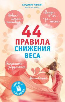 Миркин В. - 44 правила снижения веса: экспресс-курс обложка книги