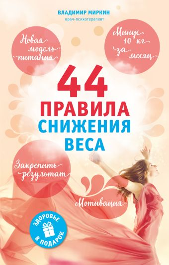 44 правила снижения веса: экспресс-курс Миркин В.