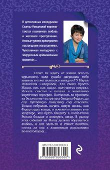 Обложка сзади Любитель сладких девочек Галина Романова