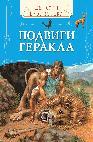 - Подвиги Геракла (ДБ) обложка книги