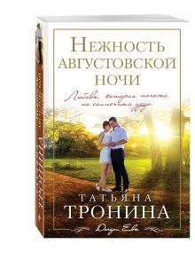 Тронина Т.М. - Нежность августовской ночи обложка книги