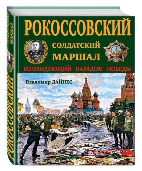 Рокоссовский. Солдатский Маршал