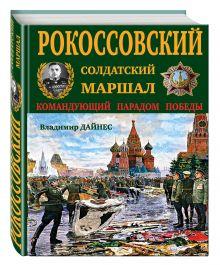 Дайнес В.О. - Рокоссовский. Солдатский Маршал обложка книги
