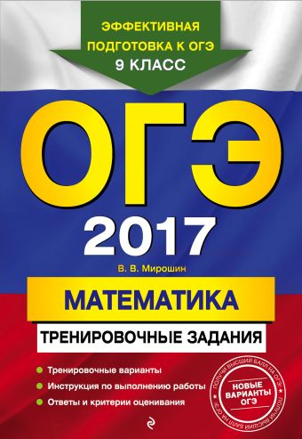 ОГЭ-2017. Математика: тренировочные задания Мирошин В.В.