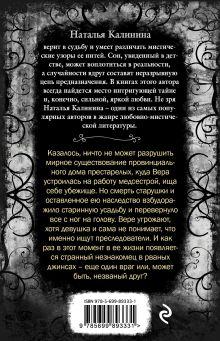 Обложка сзади Секрет черной книги Наталья Калинина