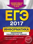 ЕГЭ-2017. Информатика. Тематические тренировочные задания