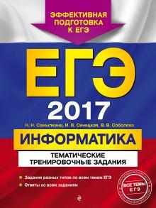 ЕГЭ-2017. Информатика. Тематические тренировочные задания обложка книги