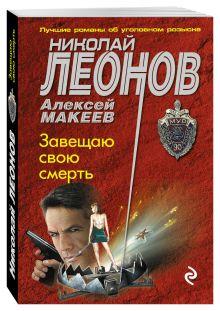 Леонов Н.И., Макеев А.В. - Завещаю свою смерть обложка книги
