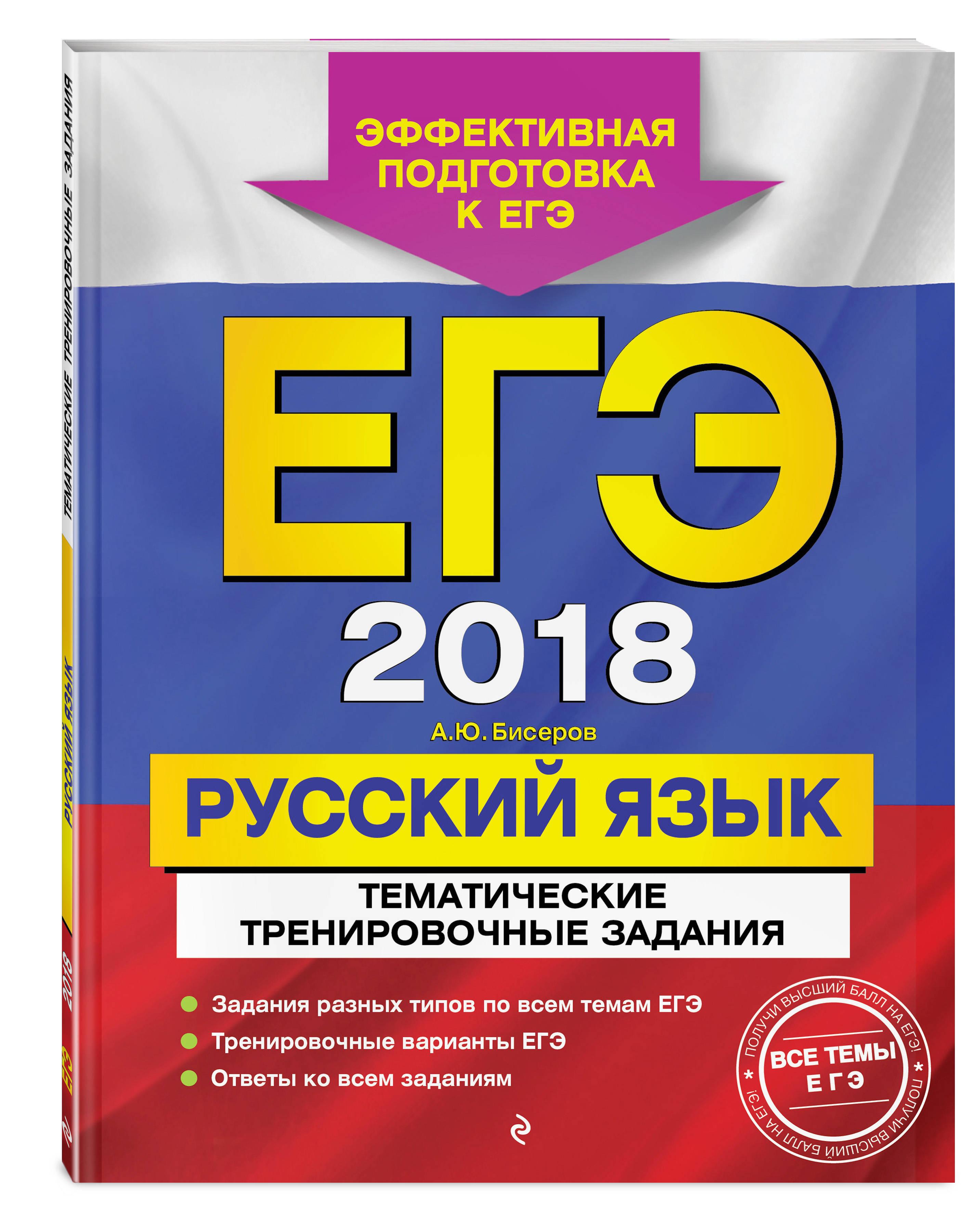 ЕГЭ-2018. Русский язык. Тематические тренировочные задания