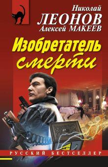 Обложка Изобретатель смерти Николай Леонов, Алексей Макеев