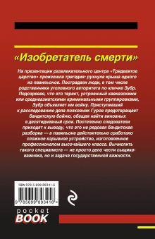 Обложка сзади Изобретатель смерти Николай Леонов, Алексей Макеев