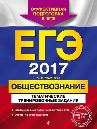 ЕГЭ-2017. Обществознание. Тематические тренировочные задания Кишенкова О.В.