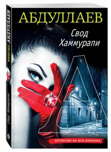 Абдуллаев Ч.А. - Свод Хаммурапи обложка книги