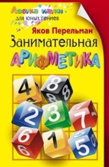 Перельман Я.И. - Занимательная арифметика обложка книги