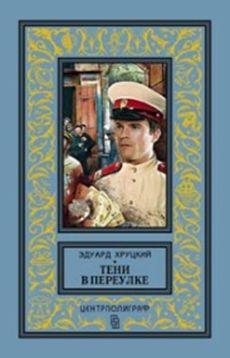 Тени в переулке. История криминальной Москвы Хруцкий Э.