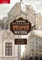 Переулки старой Москвы