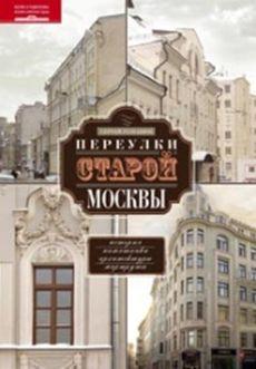Переулки старой Москвы Романюк С.