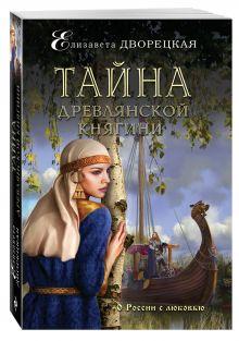 Тайна древлянской княгини обложка книги