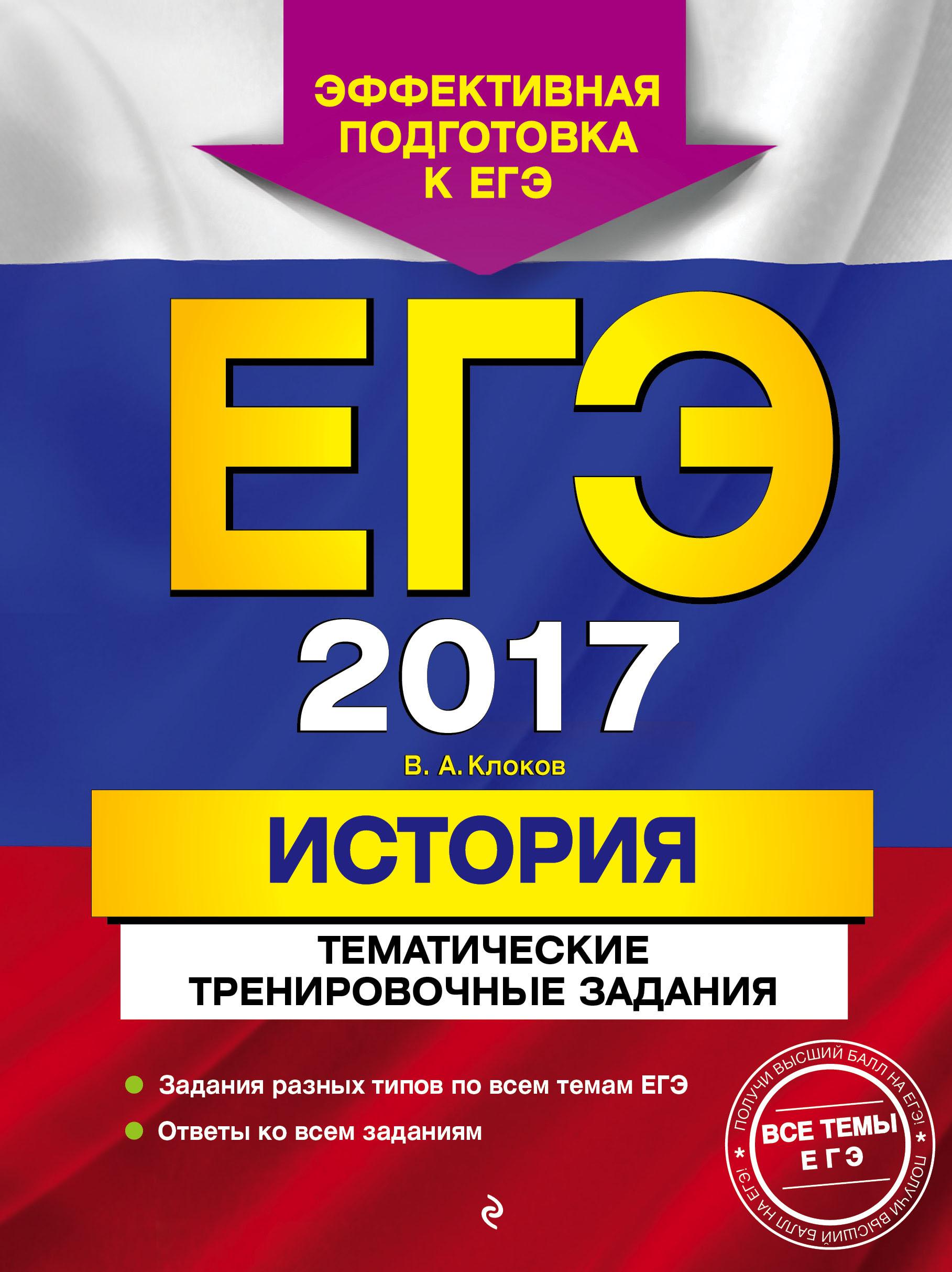 ЕГЭ-2017. История. Тематические тренировочные задания ( Клоков В.А.  )