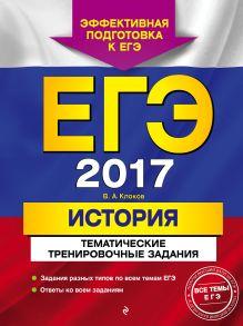 ЕГЭ-2017. История. Тематические тренировочные задания обложка книги