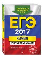 ЕГЭ-2017. Химия. Тренировочные задания