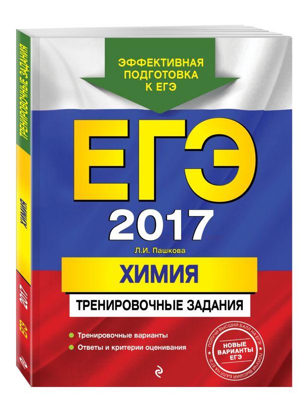 ЕГЭ-2017. Химия. Тренировочные задания Пашкова Л.И.