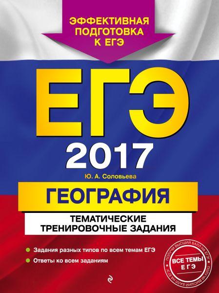ЕГЭ-2017. География. Тематические тренировочные задания