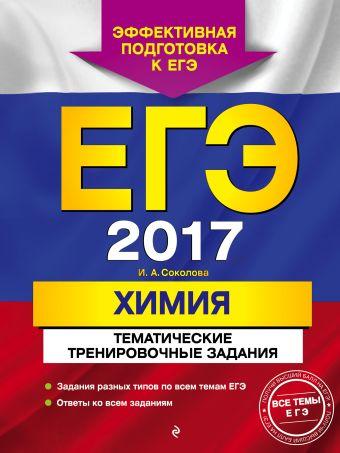 ЕГЭ-2017. Химия. Тематические тренировочные задания Соколова И.А.