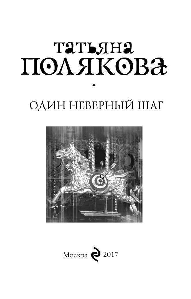 Обложка книги один неверный шаг полякова
