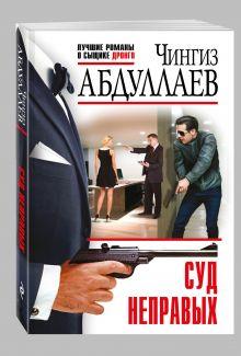 Абдуллаев Ч.А. - Суд неправых обложка книги