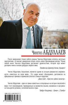 Обложка сзади Суд неправых Чингиз Абдуллаев