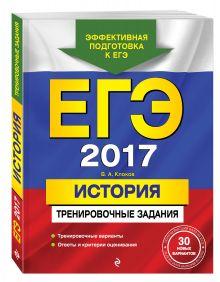 Клоков В.А. - ЕГЭ-2017. История. Тренировочные задания обложка книги