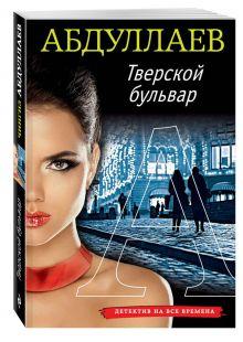Абдуллаев Ч.А. - Тверской бульвар обложка книги