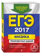 ЕГЭ-2017. Физика. Тренировочные задания