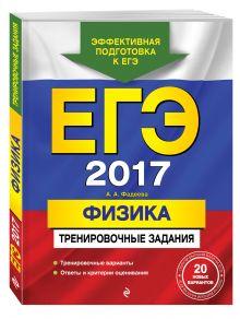 Фадеева А.А. - ЕГЭ-2017. Физика. Тренировочные задания обложка книги