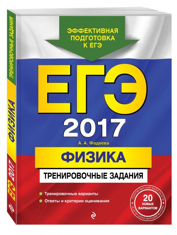 ЕГЭ-2017. Физика. Тренировочные задания Фадеева А.А.
