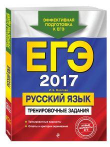 Маслова И.Б. - ЕГЭ-2017. Русский язык. Тренировочные задания обложка книги