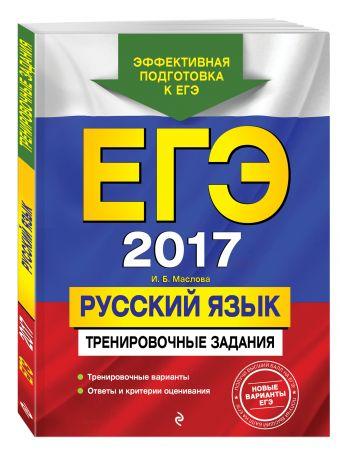 ЕГЭ-2017. Русский язык. Тренировочные задания Маслова И.Б.