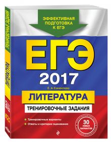Самойлова Е.А. - ЕГЭ-2017. Литература. Тренировочные задания обложка книги