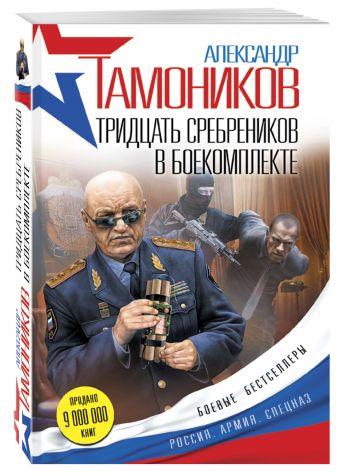 Тридцать сребреников в боекомплекте Тамоников А.А.