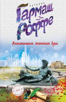 Гармаш-Роффе Т.В. - Властитель женских душ обложка книги