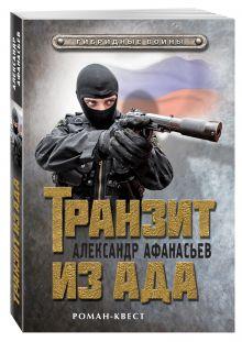 Афанасьев А. - Транзит из ада обложка книги