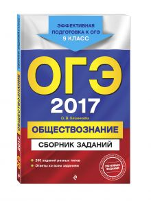 Кишенкова О.В. - ОГЭ-2017. Обществознание : Сборник заданий : 9 класс обложка книги