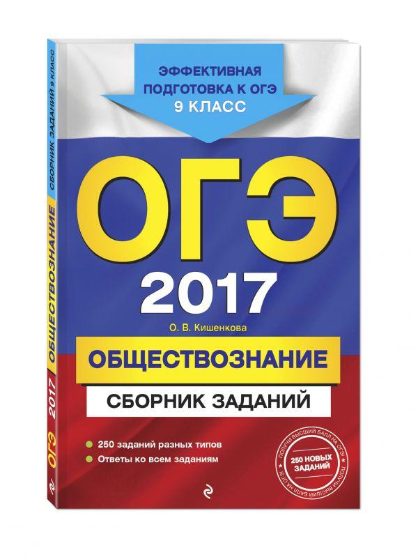 ОГЭ-2017. Обществознание : Сборник заданий : 9 класс Кишенкова О.В.
