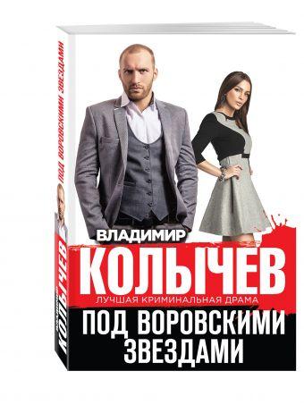 Под воровскими звездами Колычев В.Г.
