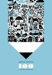 Липневская Д. - 100. Альбом для раскрашивания обложка книги