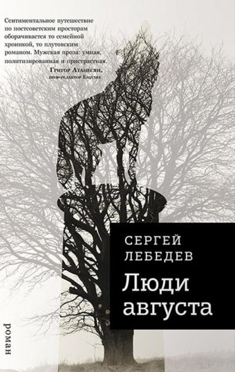 Люди августа Лебедев С.