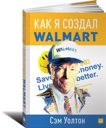 Как я создал Wal-Mart Уолтон С.