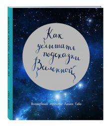 Лилия Габо - Как услышать подсказки Вселенной обложка книги
